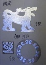 Piezas de plata. Museo de Xian.